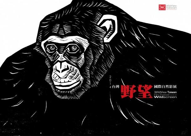 2014台灣野望國際自然影展